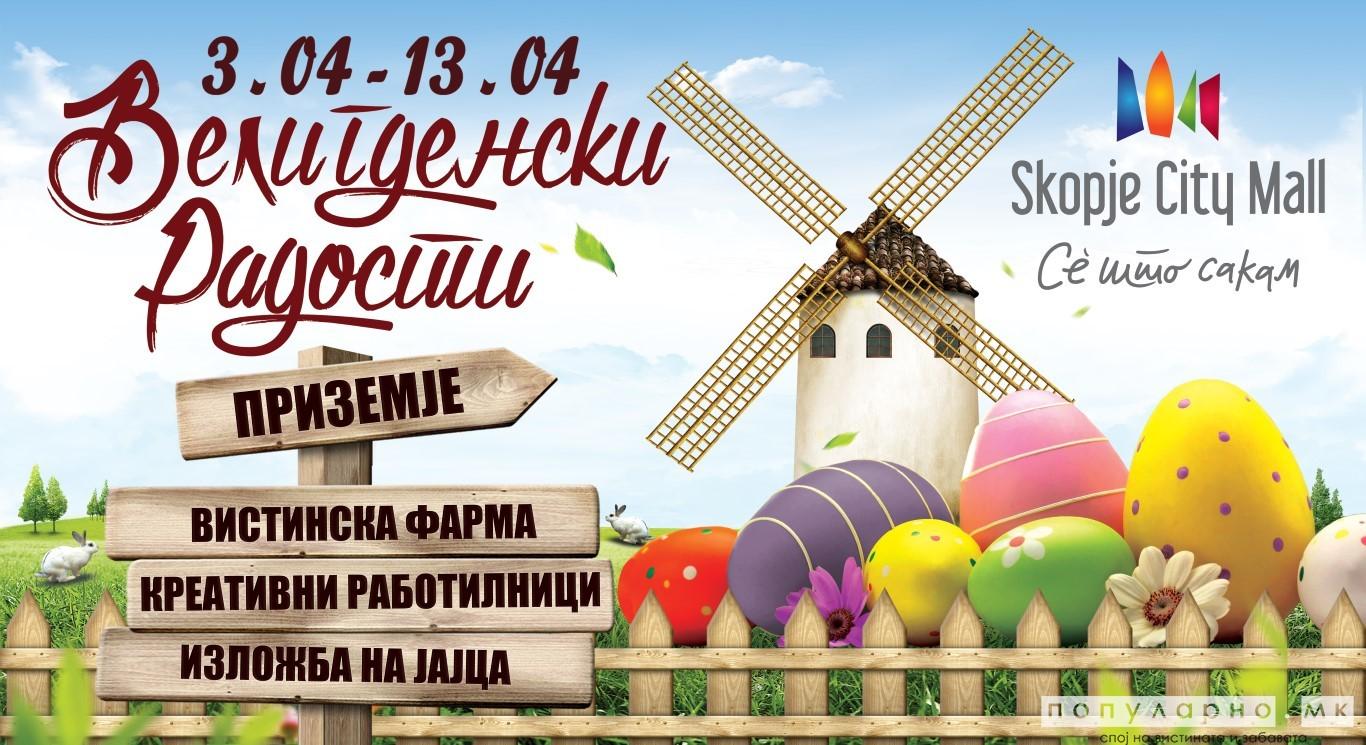 Богата програма во Скопје Сити Мол за велигденските празници