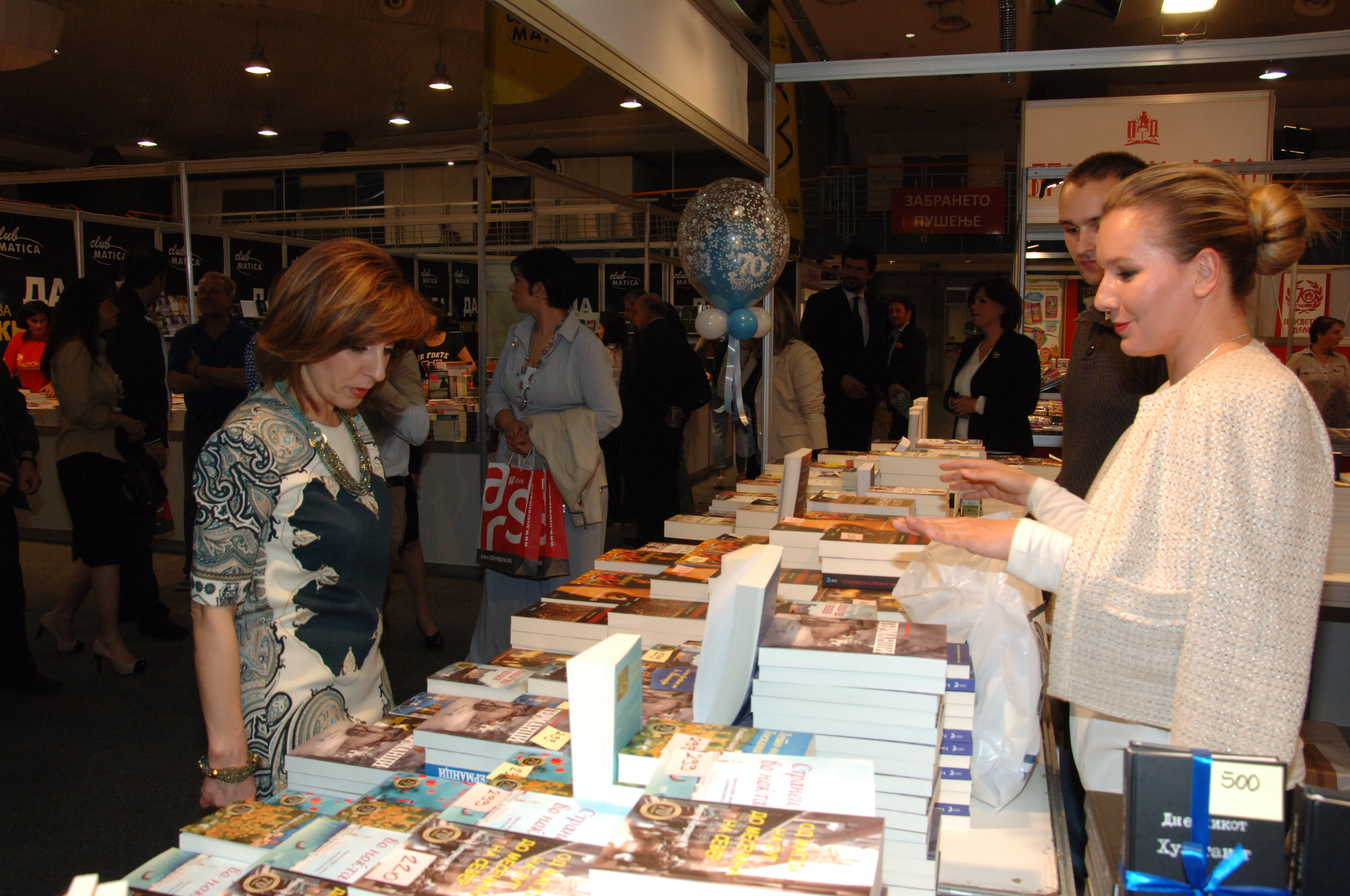 Вчеравечер се отвори 27-миот Саем на книгата 2015
