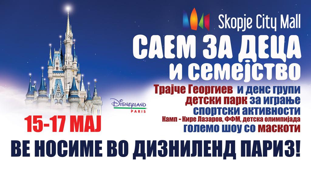 """Започнува ,,Саемот за деца и семејство"""" во Скопје Сити Мол"""