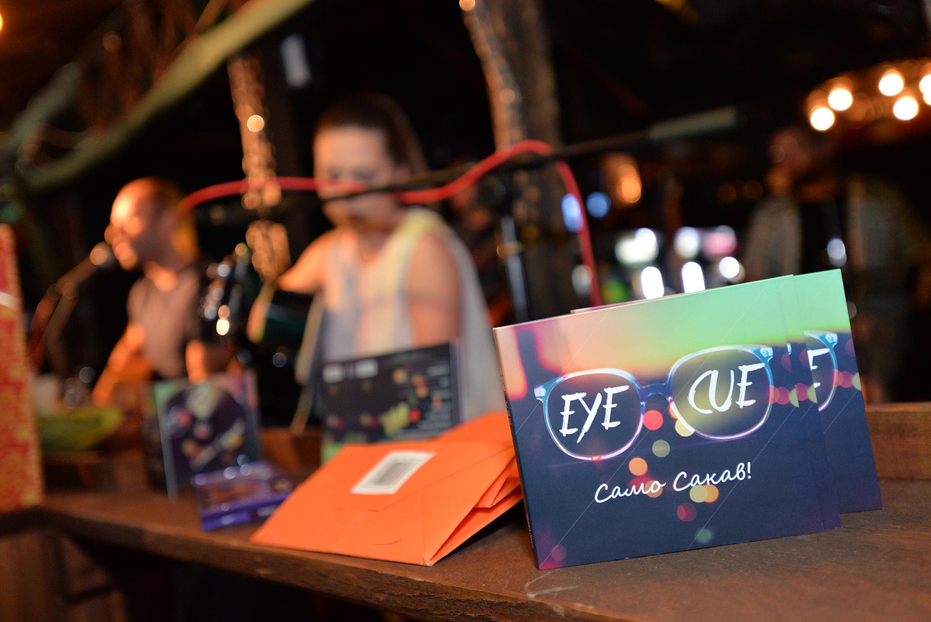 """ФОТОГАЛЕРИЈА: Промоција на новиот албум на групата """"Eye Cue"""""""