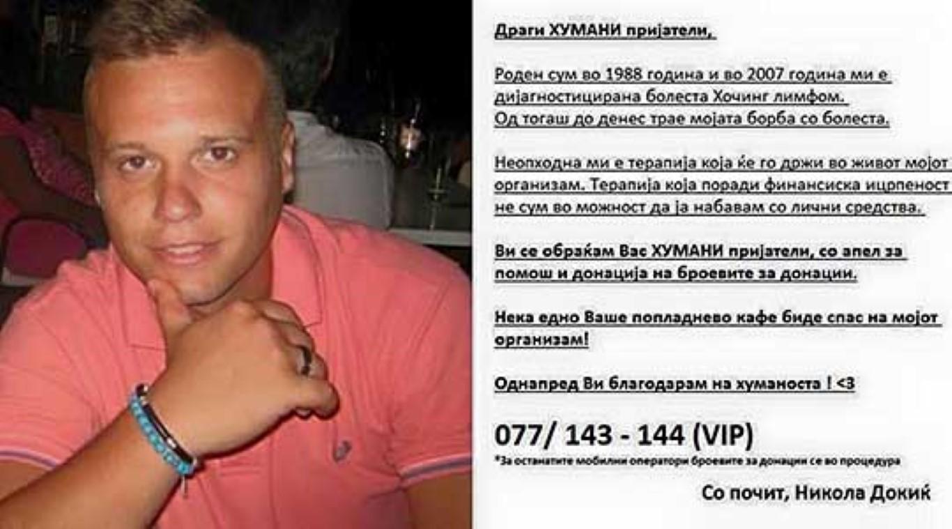 """Заеднички хуманитарен концерт на Црвениот крст и ОУ """"11 Октомври"""" за помош на Никола Докиќ"""