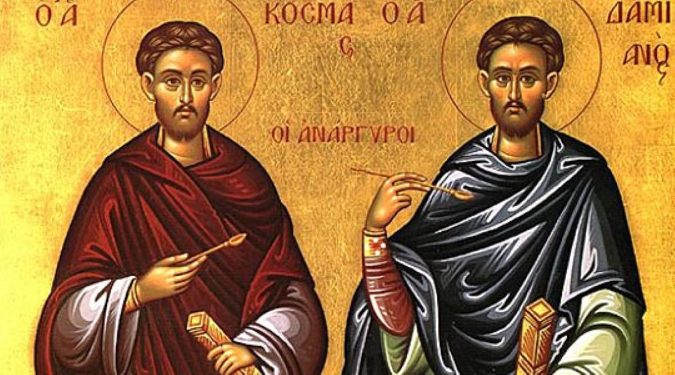 Свети Кузман и Дамјан - господови лекари