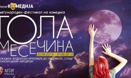 """Бугарската претстава """"Автобус"""" ќе го отвори фестивалот """"Гола месечина"""""""
