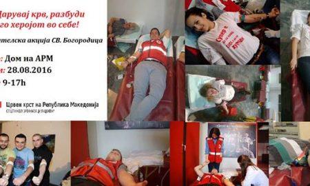 Традиционална крводарителска акција за празникот Голема Богородица
