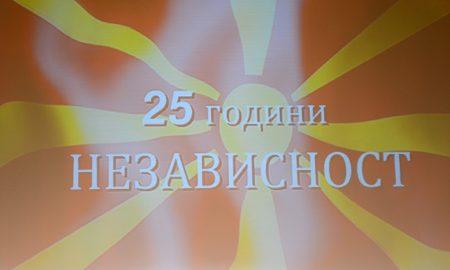 25 години самостојна, независна и суверена Република Македонија