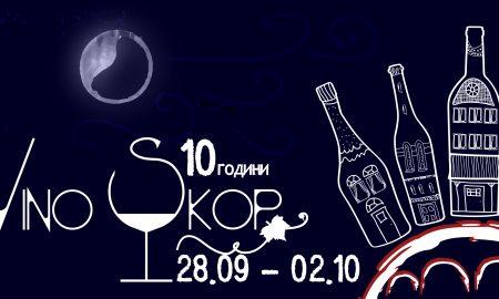 10-то јубилејно издание на фестивалот Вино Скоп