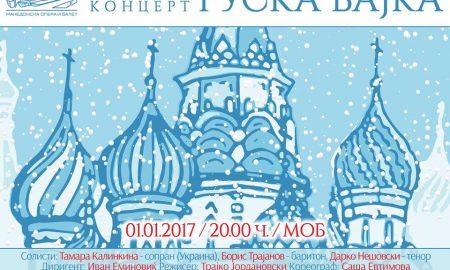 """""""Руска бајка"""" - новогодишен концерт на МОБ на 1 јануари"""