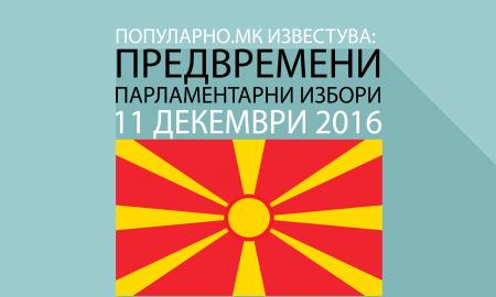 Предвремени парламентарни избори 2016 (ВО ЖИВО)