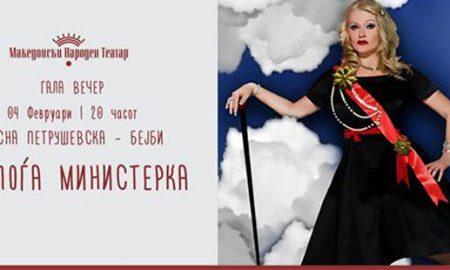 """""""Госпоѓа министерка"""" со 150-та изведба во МНТ"""