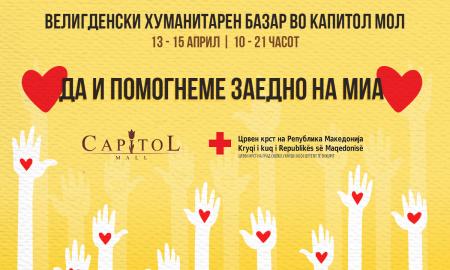 Хуманитарна велигденска приказна во Капитол мол