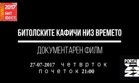 """Промоција на документарниот филм """"Битолските кафичи низ времето"""""""