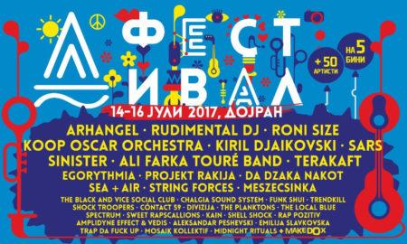 НАЈГОЛЕМО ИЗДАНИЕ ДОСЕГА: Сѐ е подготвено за Д Фестивал во Дојран!