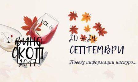 ДА ЈА ДОЧЕКАМЕ ЕСЕНТА ЗАЕДНО: Вино Скоп по 11-ти пат во Скопје