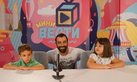 МИНИ ВЕСТИ: Денес почнуваат најзабавните вести во Македонија!