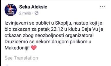 """МАРКЕТИНГ ТРИК: Сека Алексиќ сепак ќе настапува во """"Дежаву"""" овој петок"""