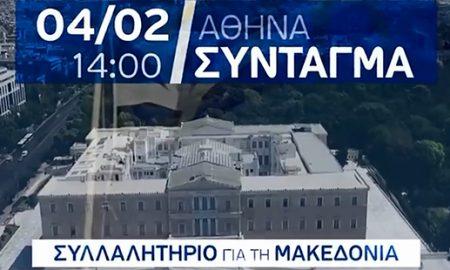 """Протест и контрапротест за """"Македонија"""" во Атина"""