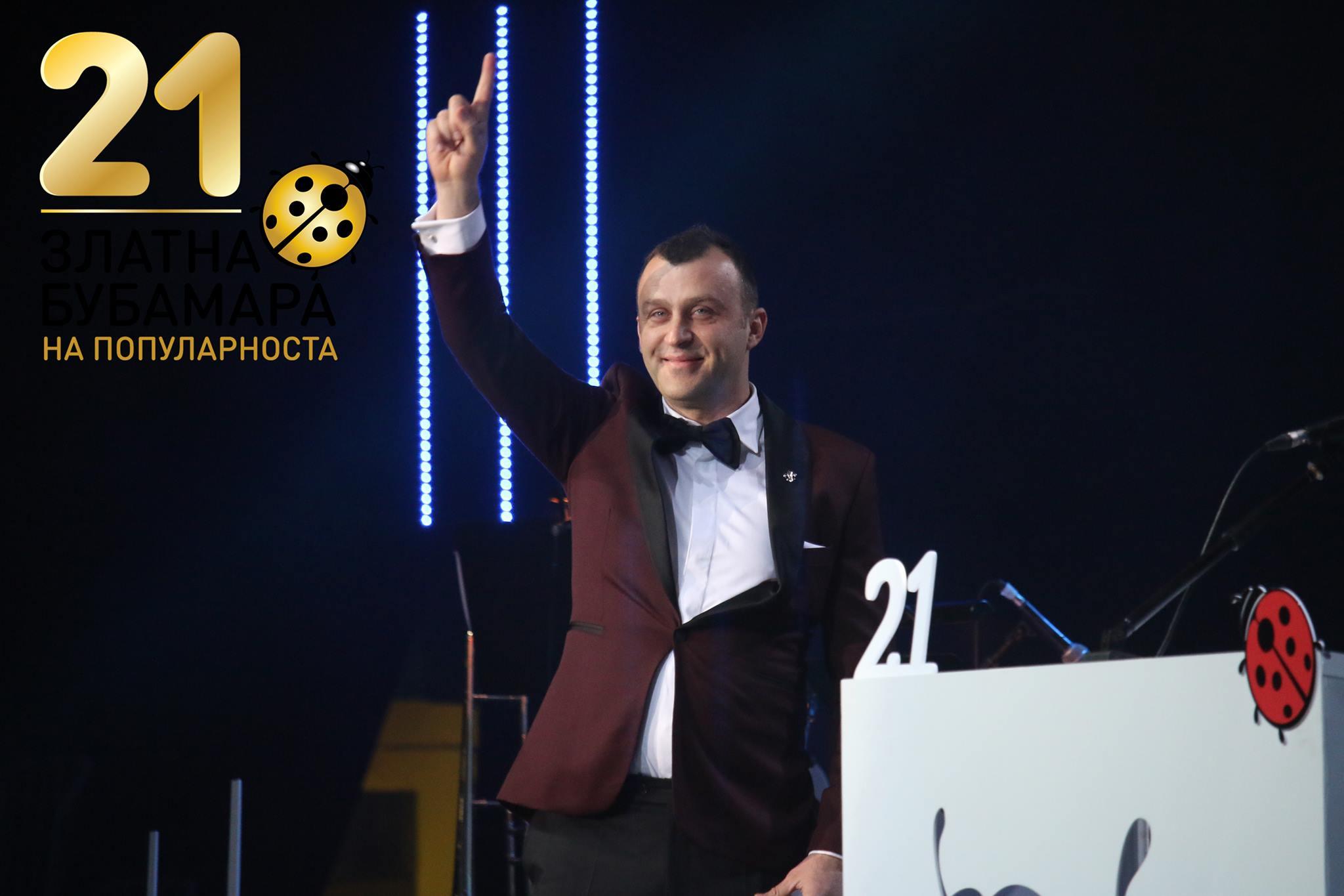 """""""Златна Бубамара"""" за животот во Македонија (ФОТОГАЛЕРИЈА)"""