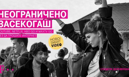 Телеком нуди неограничено гледање на видео содржини на интернет