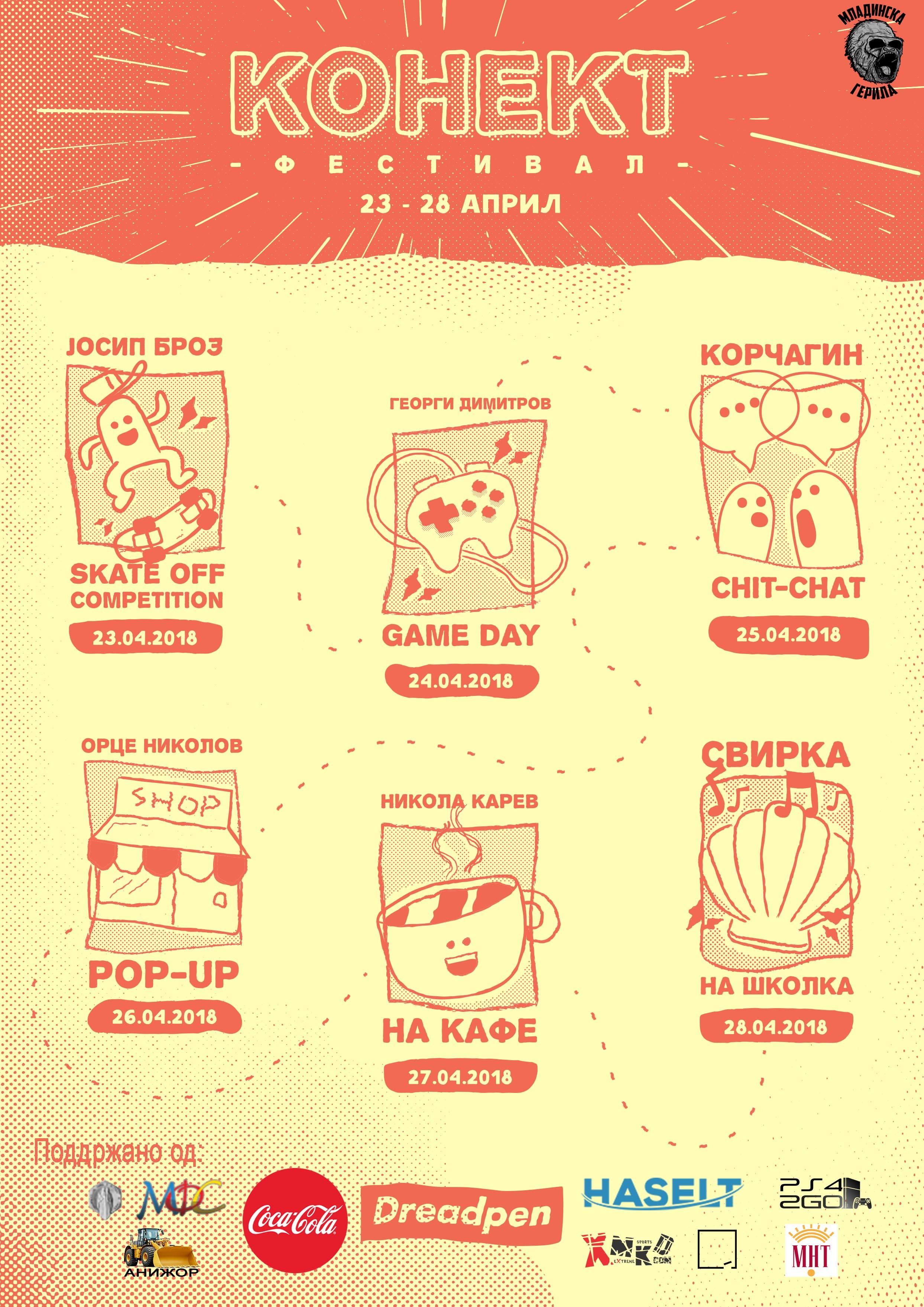 """Скејтање,  креативни работилници и многу забава на второто издание на средношколскиот """"Конект"""" фестивал"""