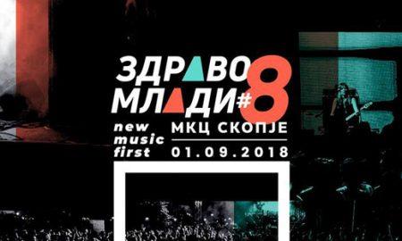 """""""Здраво млади"""" во МКЦ"""