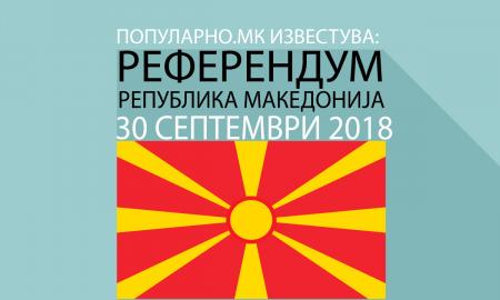 Џафери: Граѓаните денеска ги поставија темелите на идната Македонија